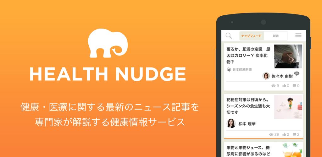 『HEALTH NUDGE(ヘルスナッジ)』とは、健康・医療に関する最新のニュース記事を専門家が解説する健康情報サービスです。